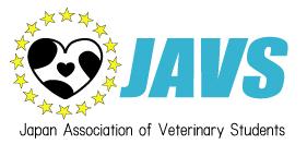 日本獣医学生協会(JAVS)